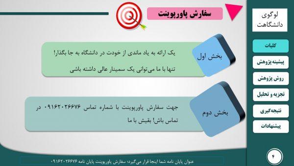 سفارش پاورپوینت سه بعدی برای اولین بار در کشور ایران