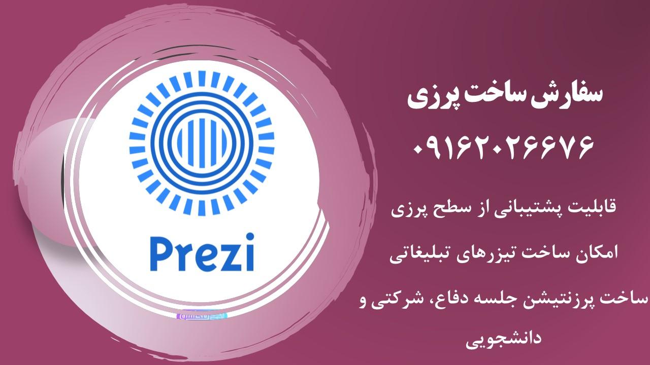 گزارش ساخت پاورپوینت شرکتی در کشور ایران