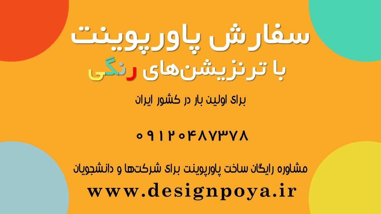 سفارش تهیه کردن و طراحی پاورپوینت به سبک جدید با ترنزیشن حرفه ای