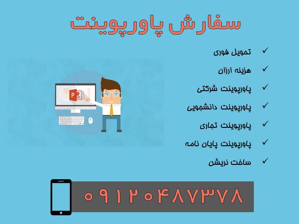 ساختن پاورپوینت فوری فارسی را از ما بخواهید